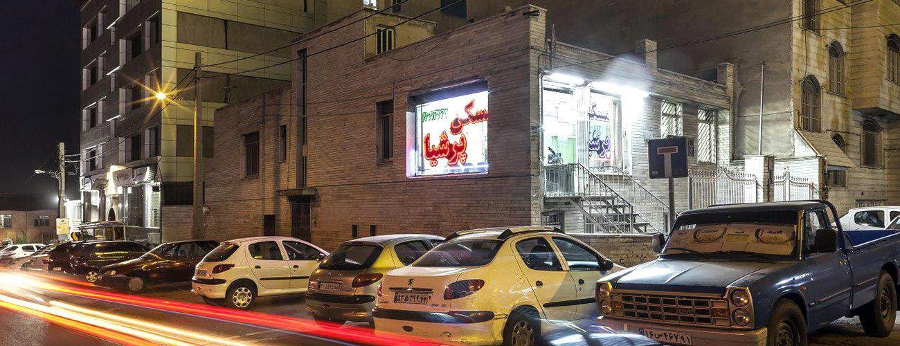 خرید ملک، قیمت خرید خانه و آپارتمان در تهران و دیگر شهرها